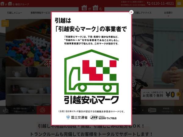 Screenshot of www.fukuzumi-m.com