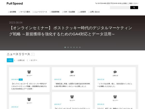 Screenshot of www.fullspeed.co.jp