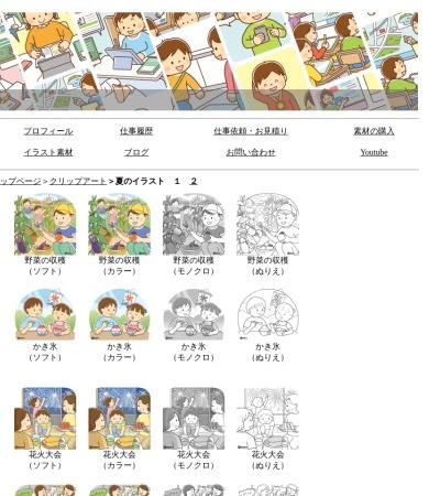 http://www.fumira.jp/cut/natu/index.htm