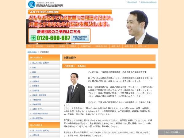 Screenshot of www.funabashi-bengoshi.com