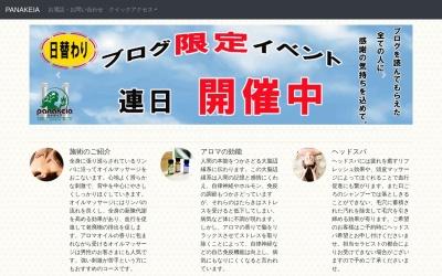 Screenshot of www.funabashi-panakeia.com