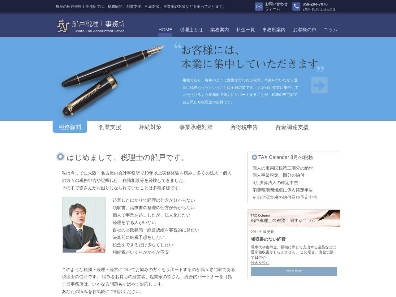 船戸公司税理士事務所