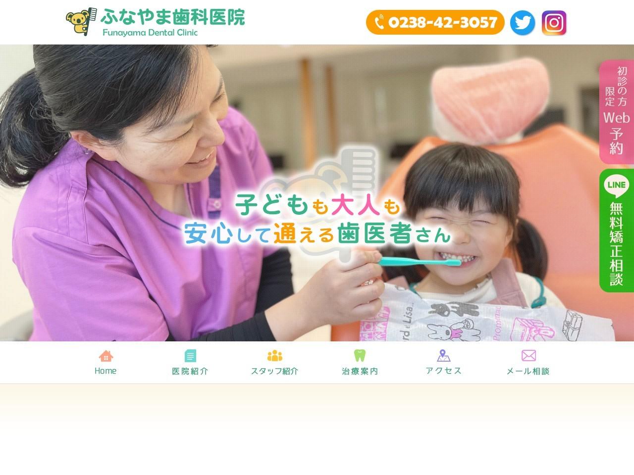 ふなやま歯科医院 (山形県東置賜郡川西町)