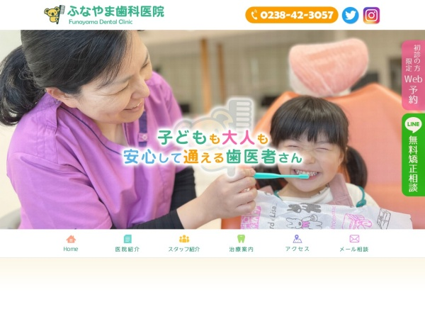 Screenshot of www.funayama-dental.com