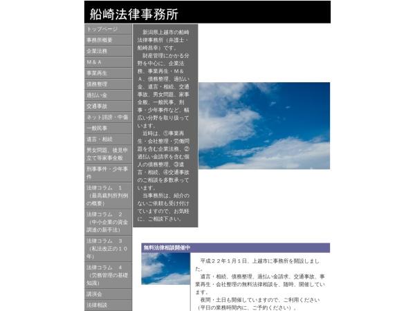 Screenshot of www.funazaki-law.jp