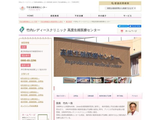 http://www.funin.info/hospital/takeuchi/