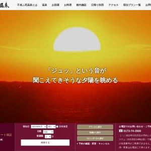 Screenshot of www.furofushi.com