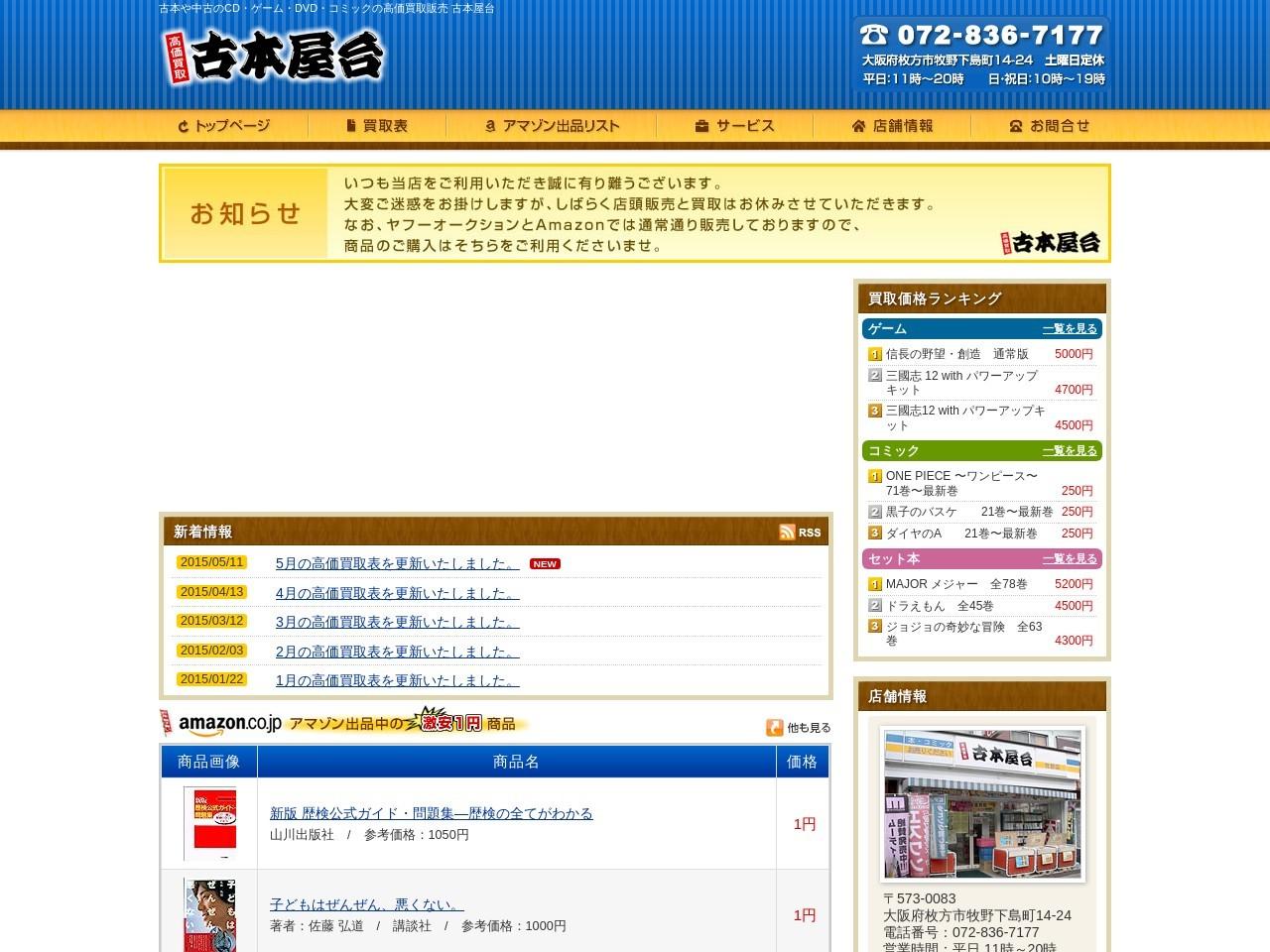 【古本屋台】ゲーム・コミック・CD・DVD中古買取販売