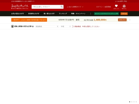 http://www.furusato-tax.jp/