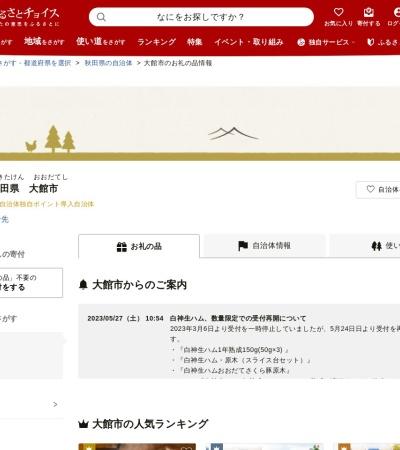 http://www.furusato-tax.jp/japan/prefecture/05204