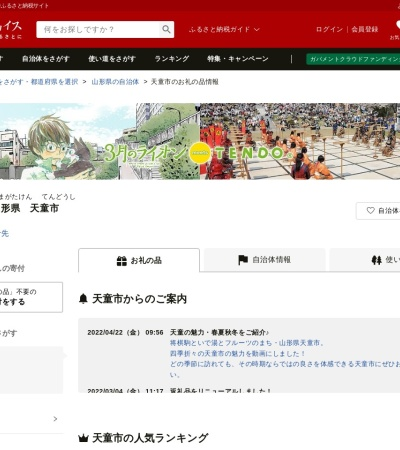 http://www.furusato-tax.jp/japan/prefecture/06210
