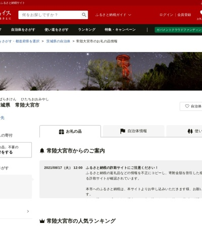 http://www.furusato-tax.jp/japan/prefecture/08225