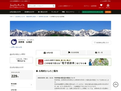 http://www.furusato-tax.jp/japan/prefecture/20485