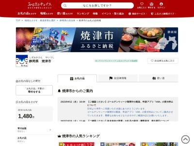 http://www.furusato-tax.jp/japan/prefecture/22212