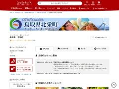 http://www.furusato-tax.jp/japan/prefecture/31372