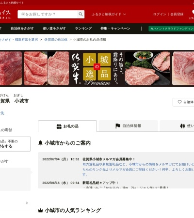 http://www.furusato-tax.jp/japan/prefecture/41208