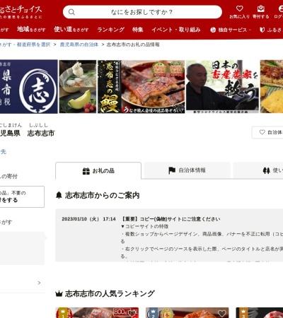 http://www.furusato-tax.jp/japan/prefecture/46221