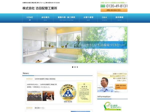 Screenshot of www.furutahaikan.com