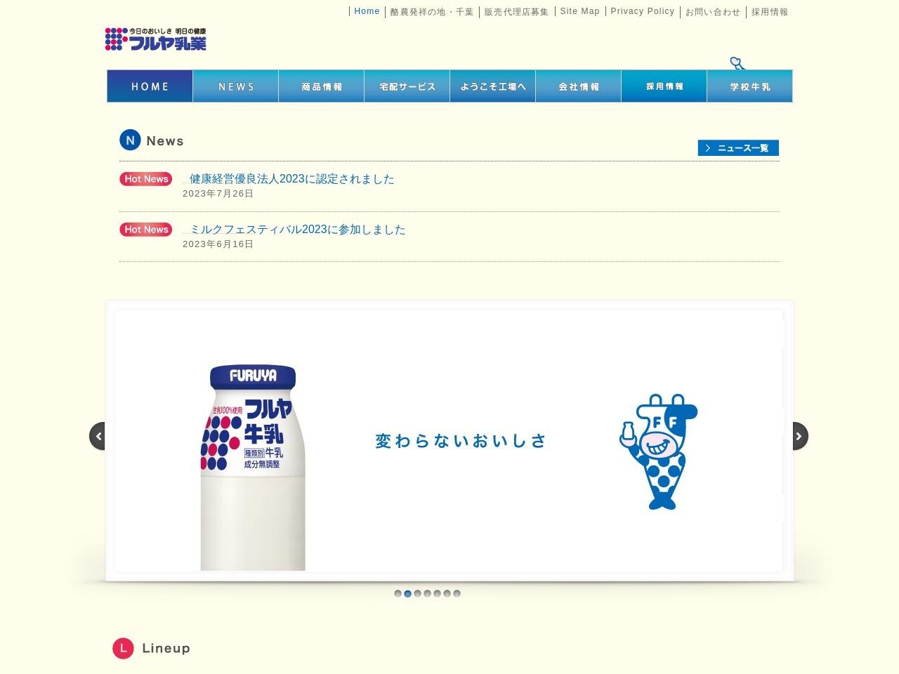 牛乳と乳製品の製造・販売・宅配/フルヤ牛乳