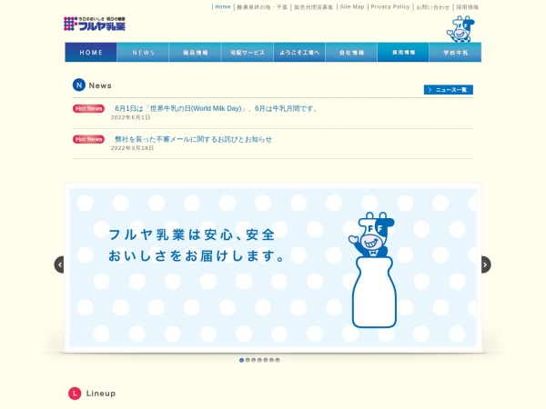 http://www.furuya-milk.co.jp