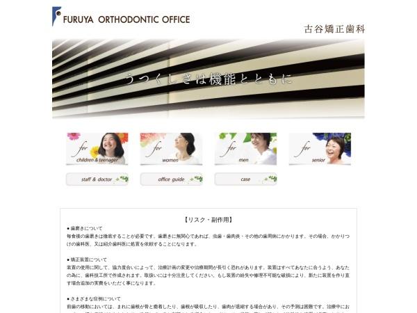 http://www.furuya-ortho.com