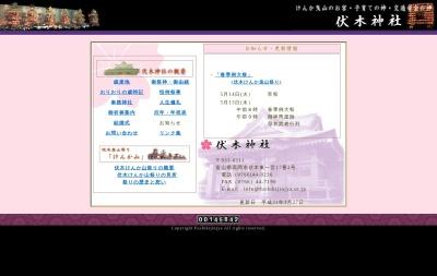 Screenshot of www.fushikijinjya.or.jp