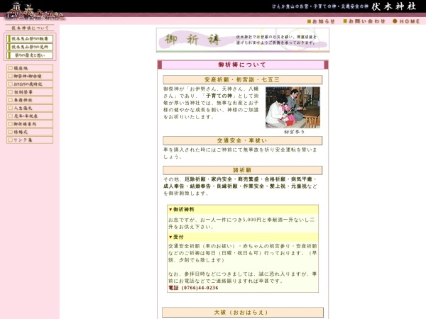 http://www.fushikijinjya.or.jp/kitou/kitou.htm