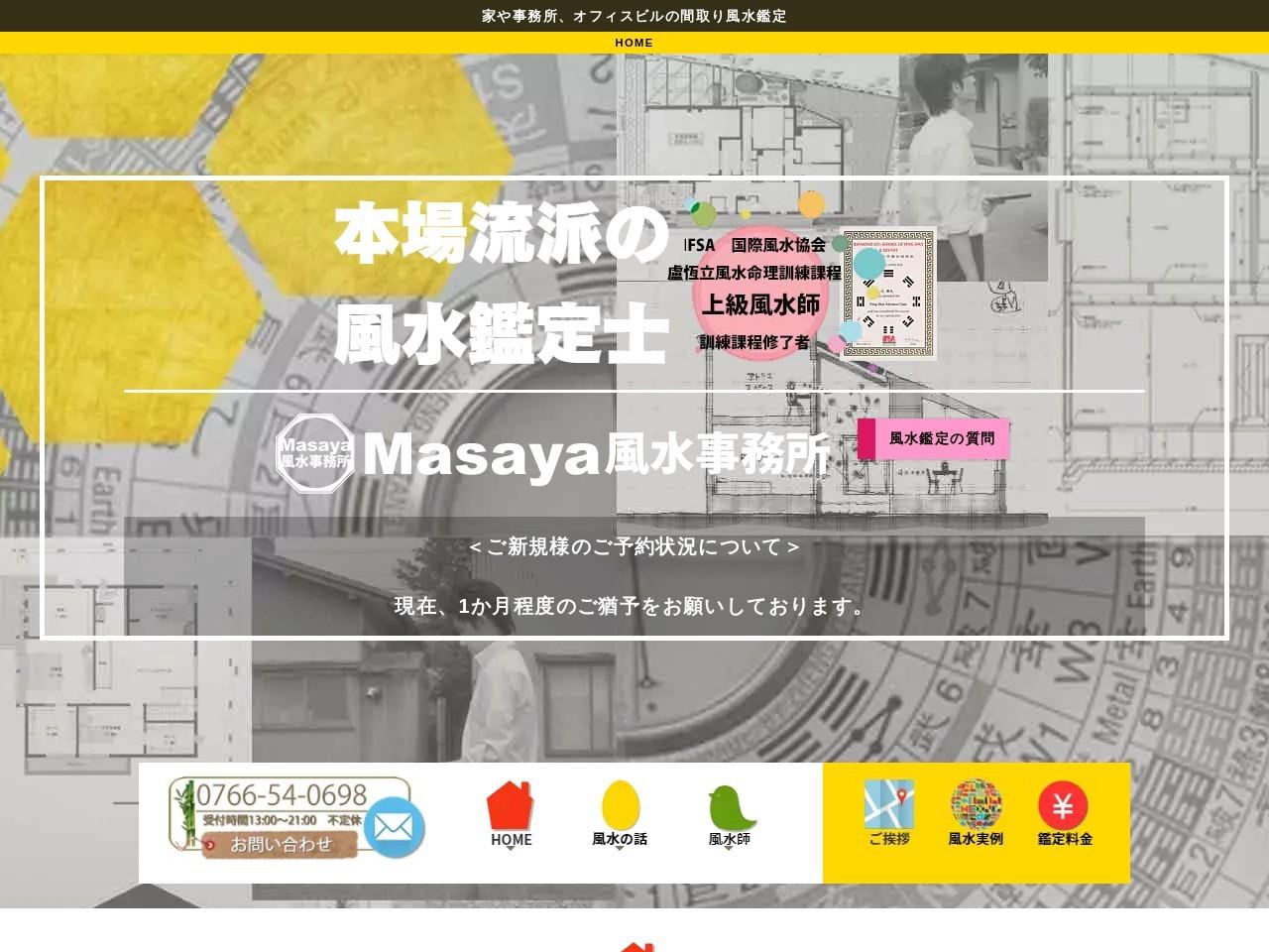Masaya風水事務所