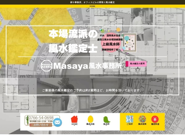 Screenshot of www.fusui-idea.com