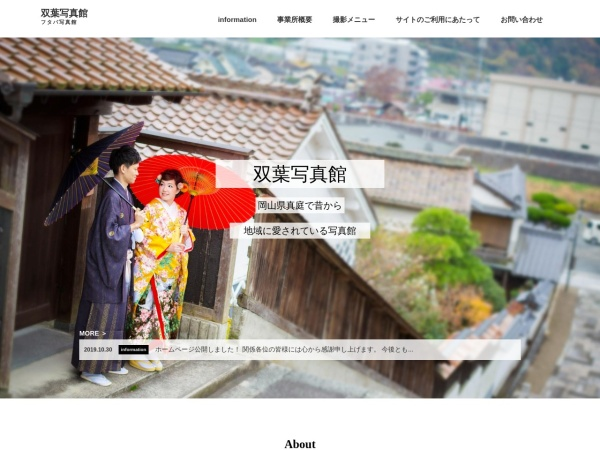 Screenshot of www.futaba-photo.jp