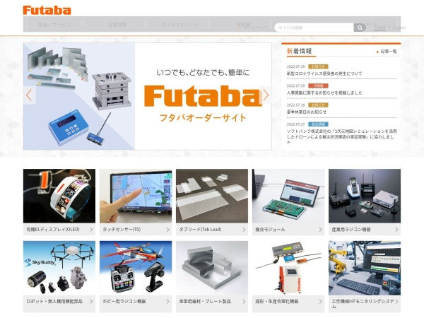 Screenshot of www.futaba.co.jp