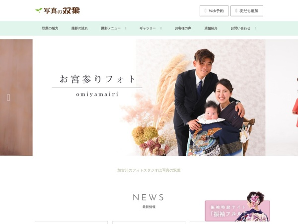 Screenshot of www.futaba2777.co.jp