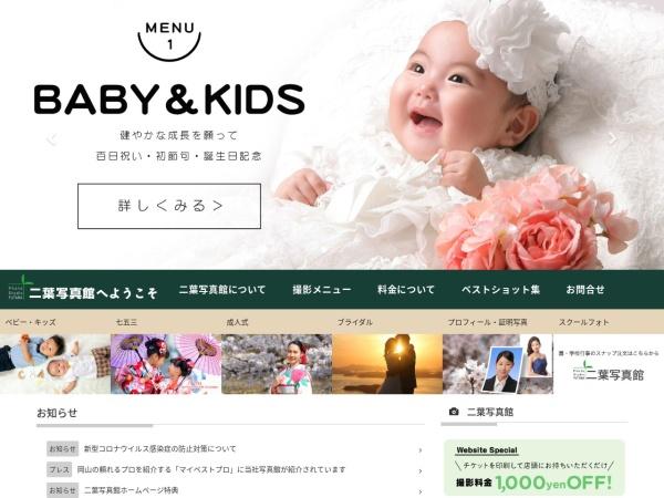 Screenshot of www.futabaps.co.jp