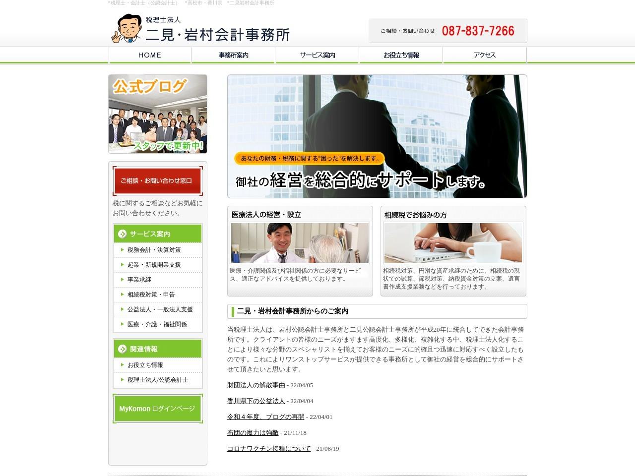 二見・岩村会計事務所(税理士法人)