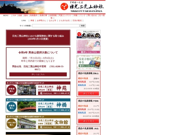 Screenshot of www.futarasan.jp