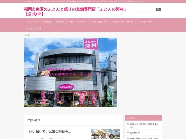 Screenshot of www.futon-kawamura.jp
