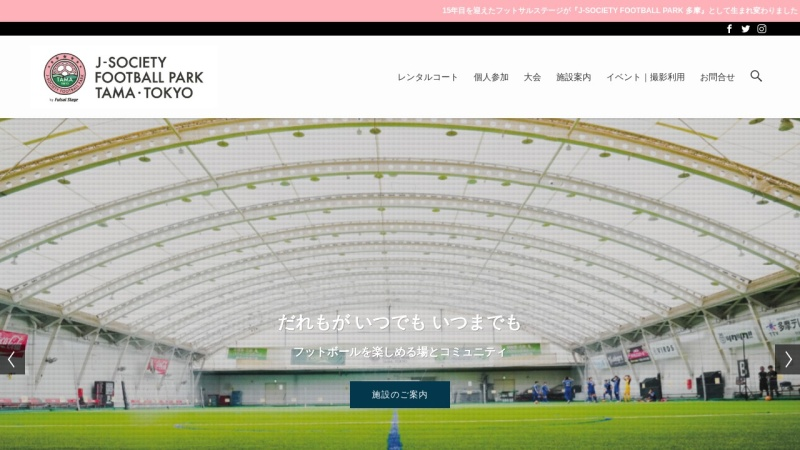 Screenshot of www.futsal-stage.com