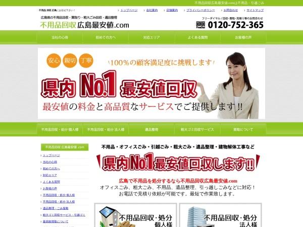 http://www.fuyohin-kaisyu1.com/