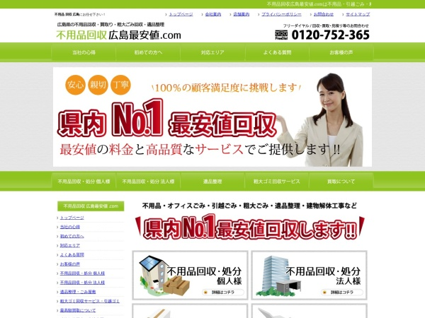 Screenshot of www.fuyohin-kaisyu1.com