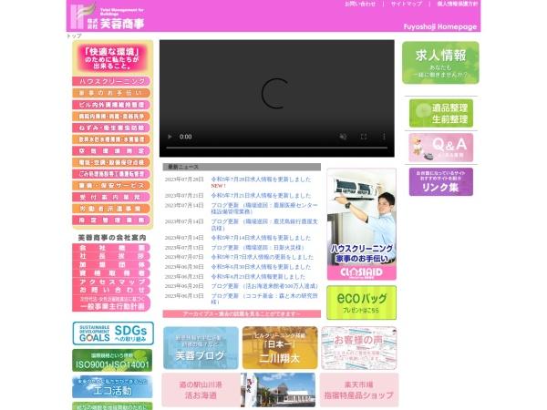Screenshot of www.fuyoshoji.co.jp