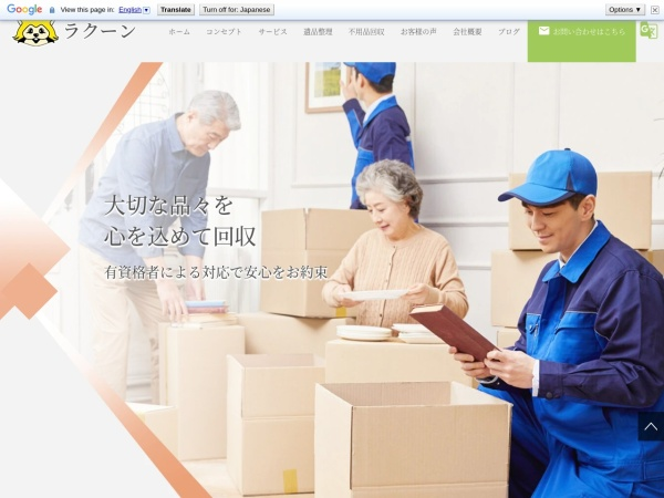 Screenshot of www.fuyouhin-kaisyuu.com