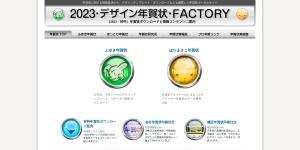 http://www.fuyuki-nenga.com/