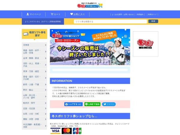 http://www.fuyusuposhop.jp