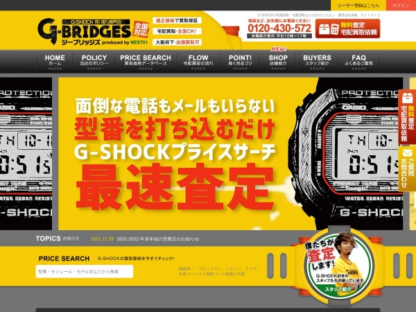 Screenshot of www.g-bridges.com