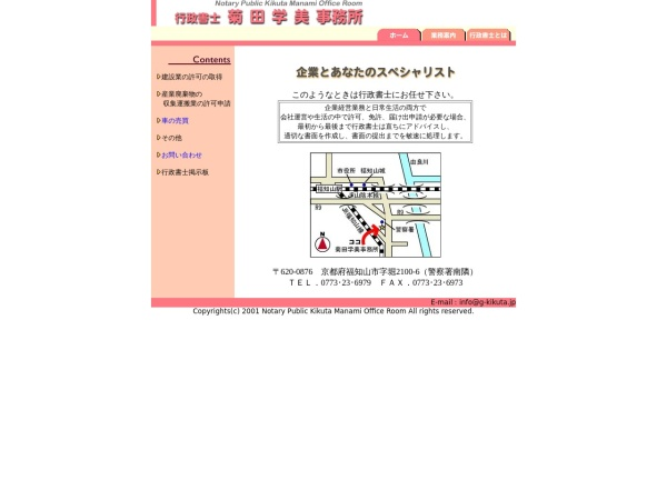 Screenshot of www.g-kikuta.jp