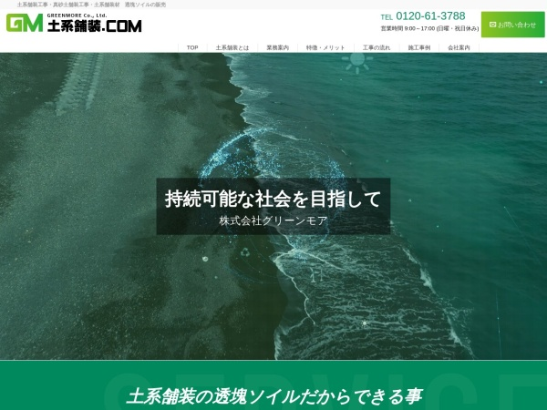 Screenshot of www.g-more.co.jp