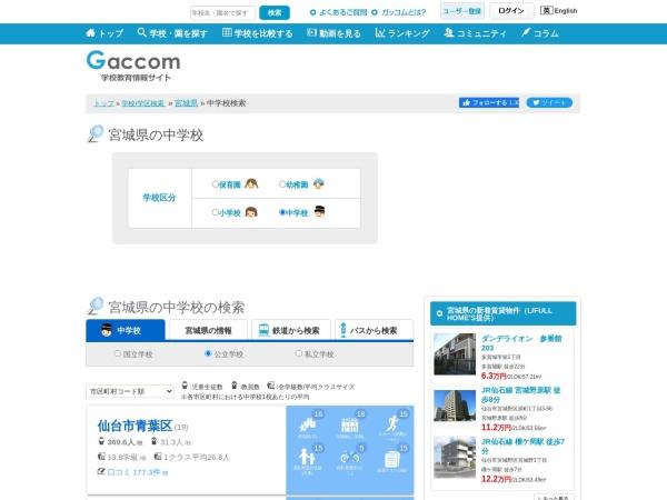 http://www.gaccom.jp/search/p4/public_js/