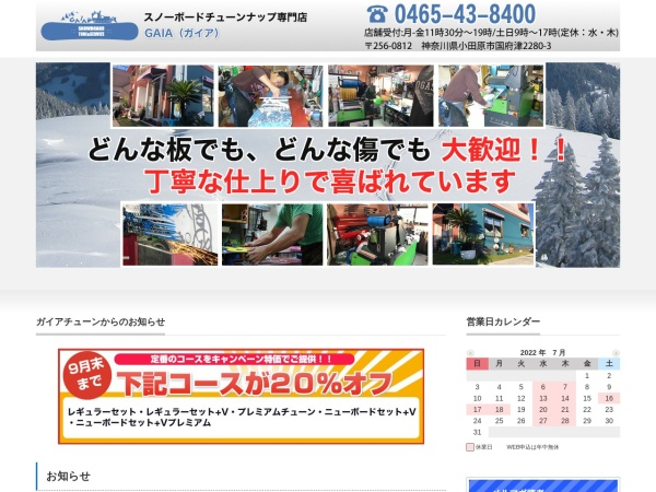 Screenshot of www.gaiasnow.co.jp