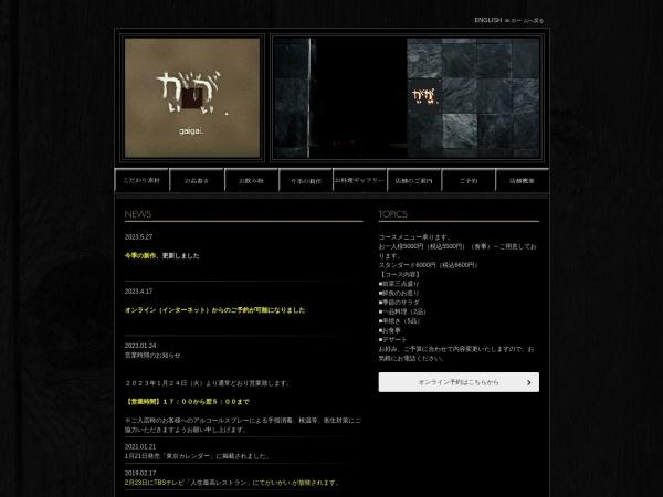 Screenshot of www.gaigai.jp