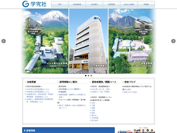Screenshot of www.gakkyusha.com